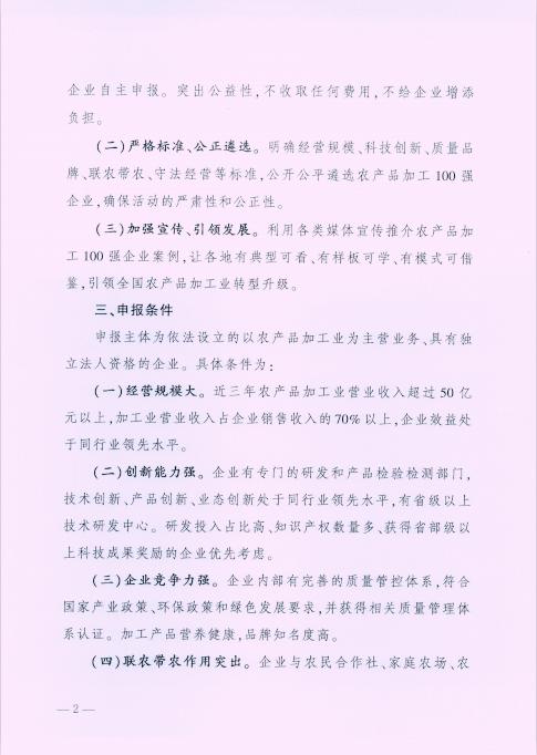 加工企业100强通知-2.png