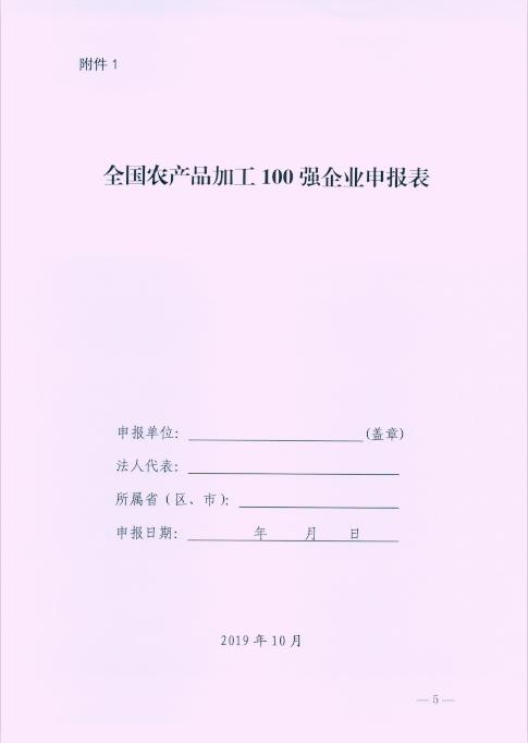 加工企业100强通知-5.png