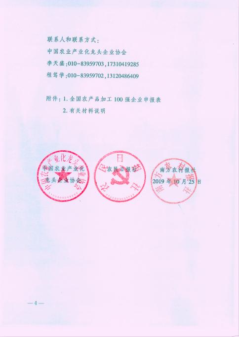 加工企业100强通知-4.png