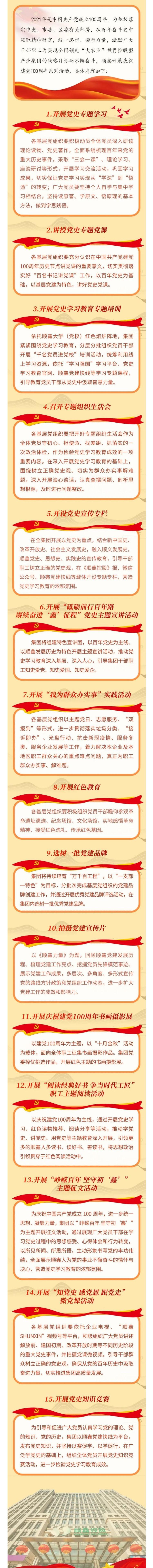 庆祝建党100周年,顺鑫这样做!_壹伴长图2.jpg